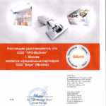 Сертификат Blum