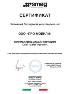 Сертификат SMEG